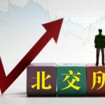 北交所投资门槛降低至50万元,能激活流动性吗?